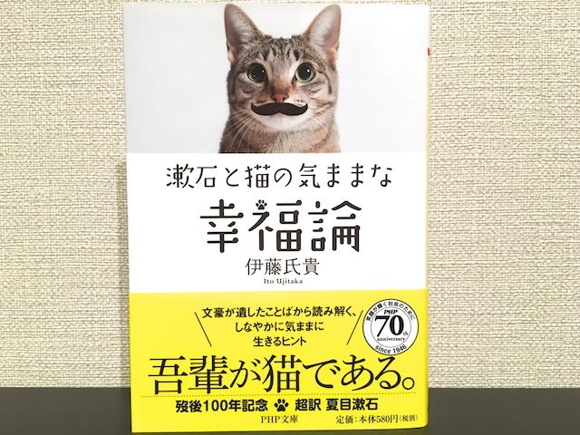 漱石と猫の気ままな幸福論
